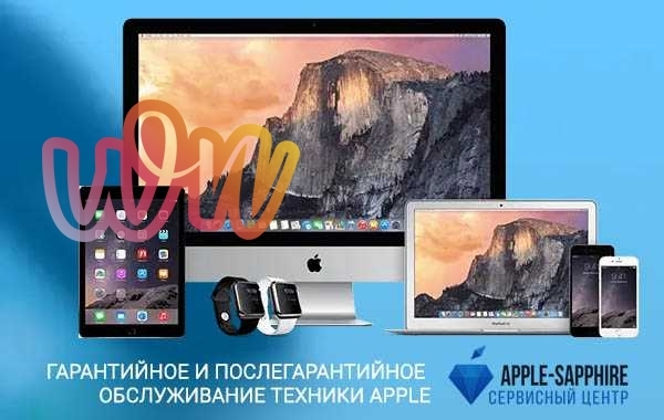 apple ремонт по гарантии москва
