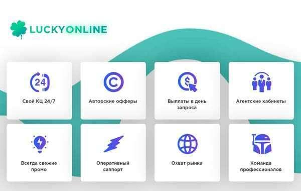 Обзор партнёрской сети Lucky Online
