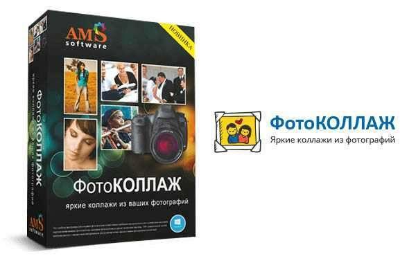 Возможности программы «Фотоколлаж»