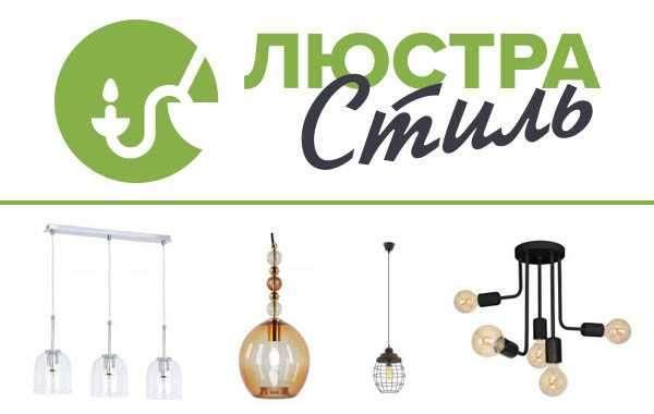 Светильники в стиле лофт — онлайн магазин люстр