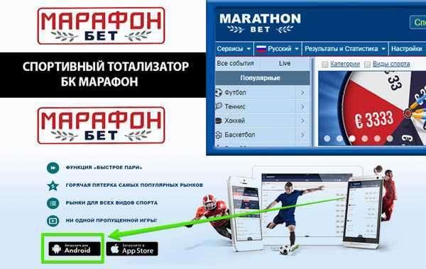 БК Марафонбет — интерактивные ставки на спорт