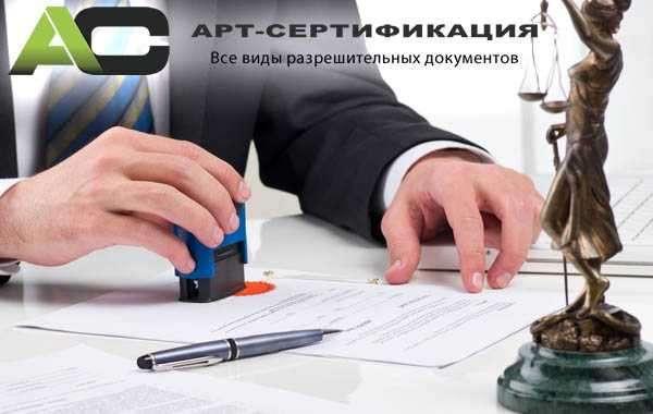 «АРТ-Сертификация» — все виды разрешительных документов