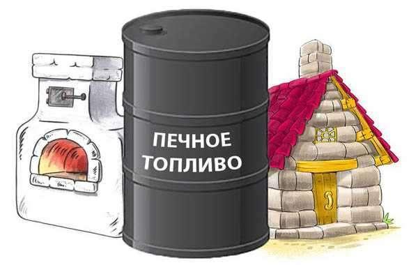 Продажа печного топлива: что представляет из себя вещество и где купить?