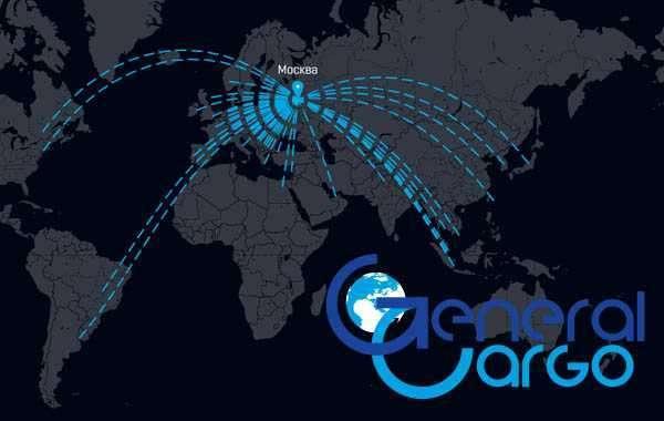 General Cargo — доставка сборных грузов