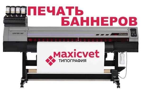 Широкоформатная печать в Домодедово