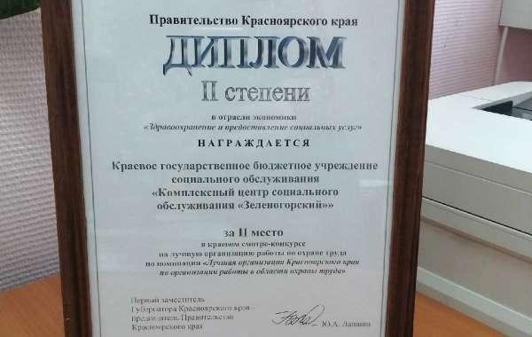 О награждении победителей краевого смотра-конкурса по охране труда