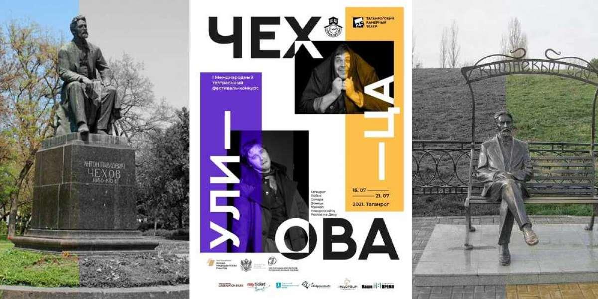 Международный театральный фестиваль-конкурс «Улица Чехова», г. Таганрог